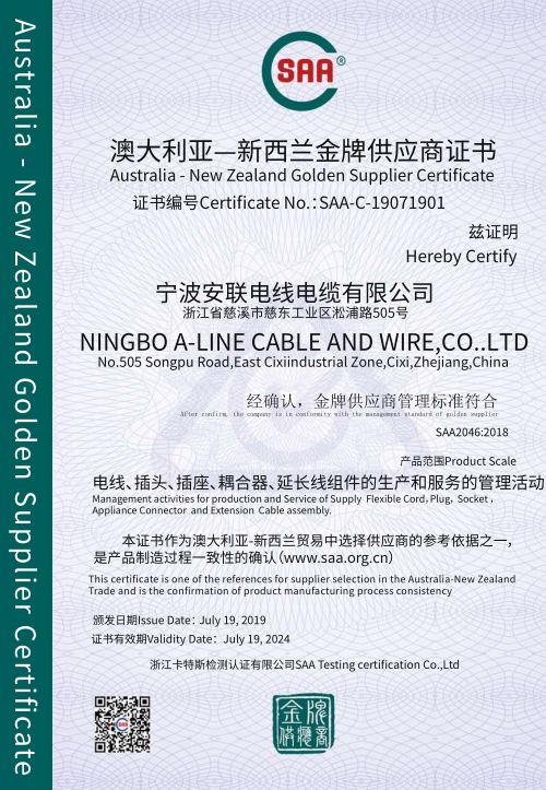 a-line-cable,-Golden-Supplier-Certificate